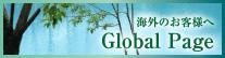 海外のお客様へ:Global Page