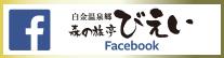 facebook:森の旅亭びえい